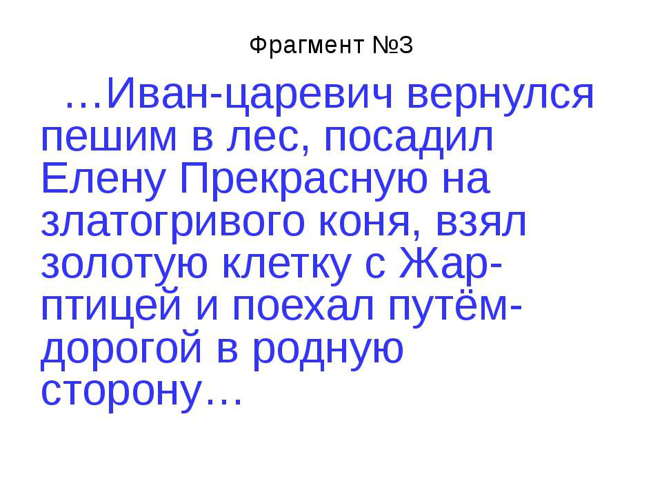 Фрагмент №3 …Иван-царевич вернулся пешим в лес, посадил Елену Прекрасную на з...