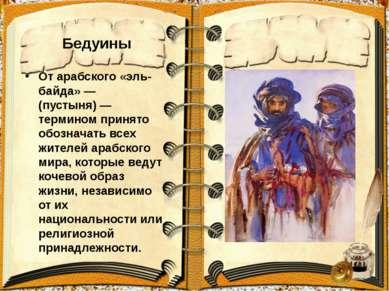 Бедуины От арабского «эль-байда» — (пустыня)— термином принято обозначать вс...
