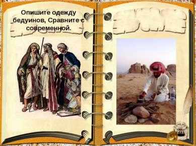Опишите одежду бедуинов, Сравните с современной.