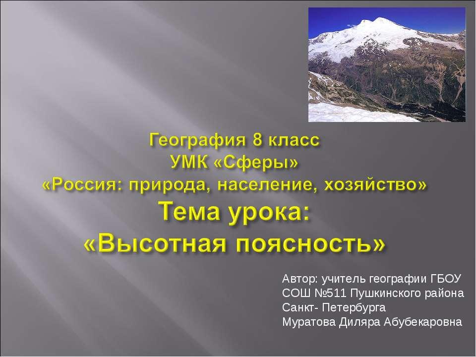 Автор: учитель географии ГБОУ СОШ №511 Пушкинского района Санкт- Петербурга М...