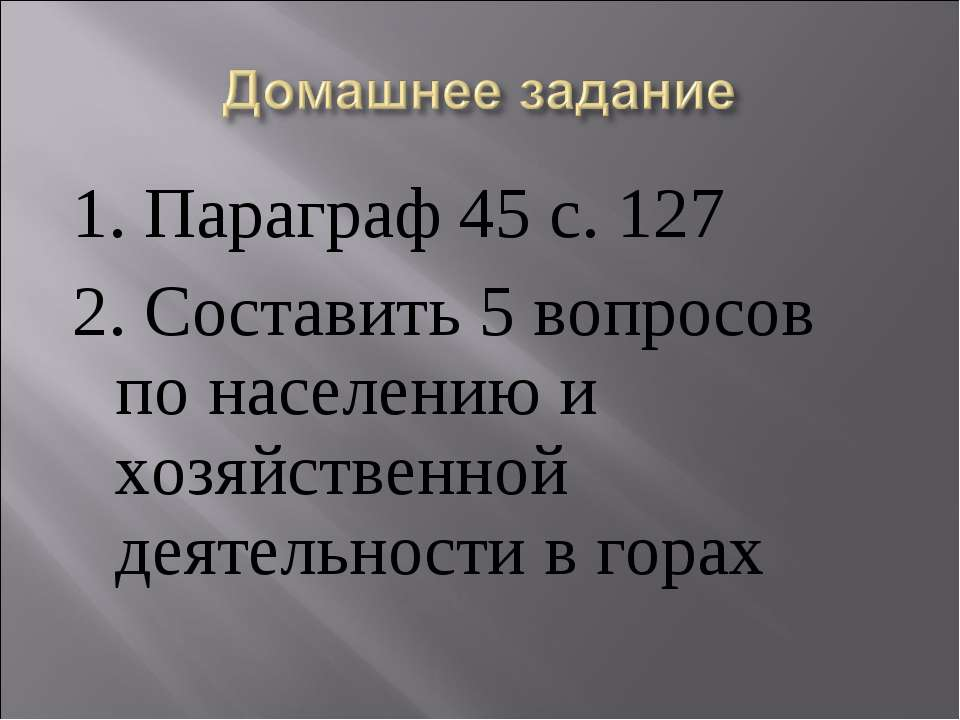1. Параграф 45 с. 127 2. Составить 5 вопросов по населению и хозяйственной де...