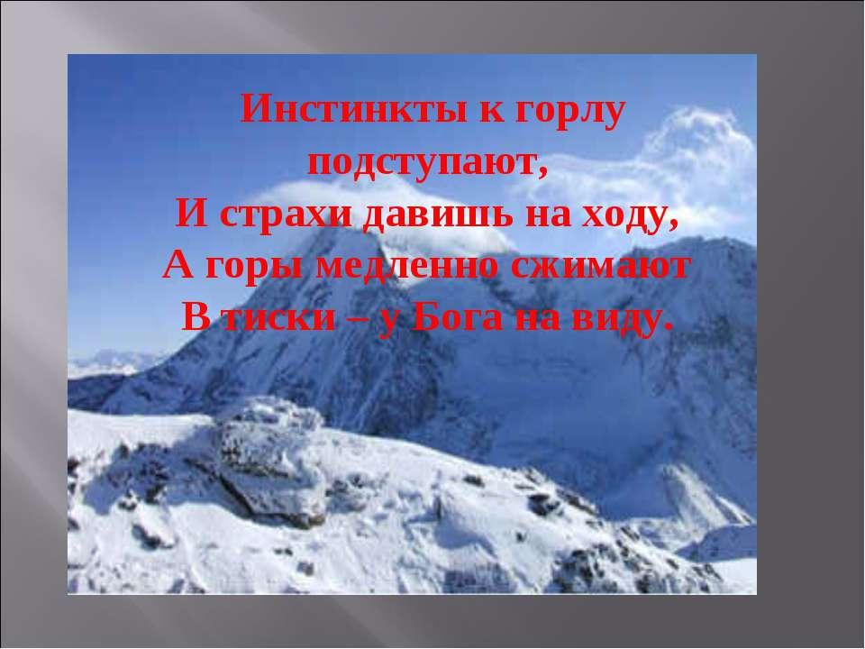 Инстинкты к горлу подступают, И страхи давишь на ходу, А горы медленно сжим...