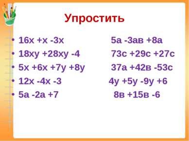Упростить 16х +х -3х 5а -3ав +8а 18ху +28ху -4 73с +29с +27с 5х +6х +7у +8у 3...
