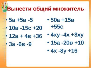 Вынести общий множитель 5а +5в -5 10в -15с +20 12а + 4в +36 3а -6в -9 50а +15...