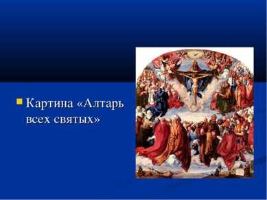Картина «Алтарь всех святых»