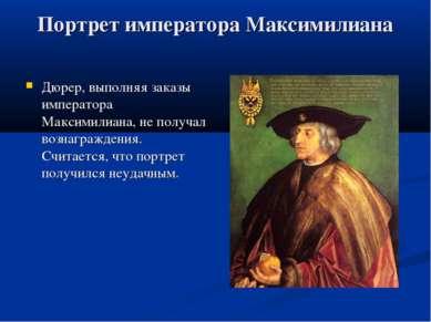 Портрет императора Максимилиана Дюрер, выполняя заказы императора Максимилиан...