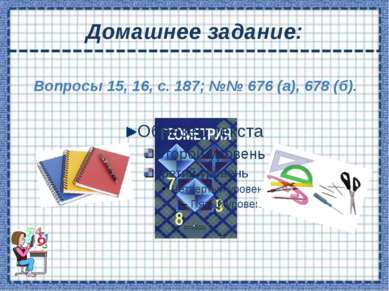 Автор шаблона: Ермолаева Ирина Алексеевна учитель информатики и математики МО...