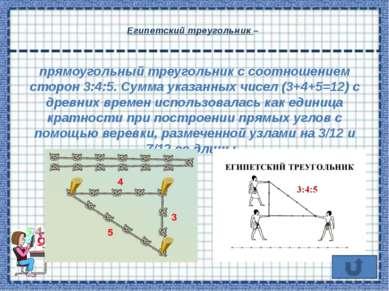 Бермудский треугольник Тайна Бермудского треугольника- одна из самых замечат...