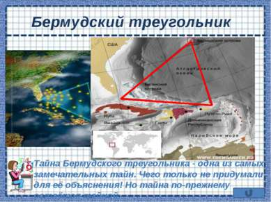 C каждым треугольником связаны четыре точки: • точка пересечения медиан; • то...
