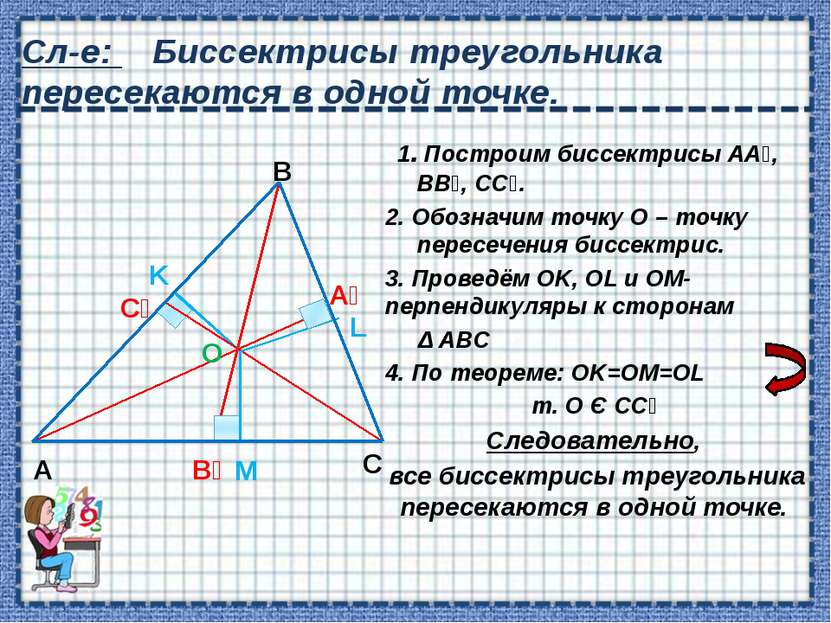№678 а- самопроверка Дано: ∆АВС, АА1 и ВВ1 биссектрисы углов А и В . < АМВ = ...