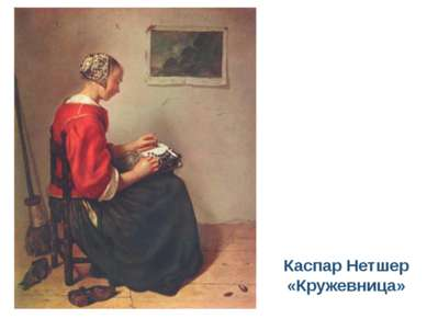 Каспар Нетшер «Кружевница»