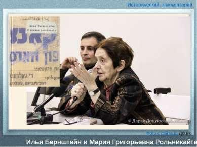 Фото с сайта Д. Доцук Исторический комментарий Илья Бернштейн и Мария Григорь...