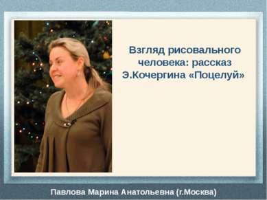 Павлова Марина Анатольевна (г.Москва) Взгляд рисовального человека: рассказ Э...