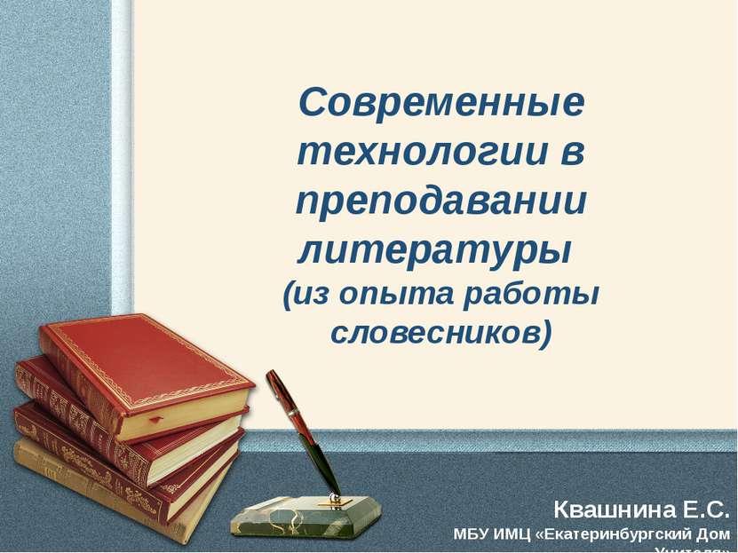Современные технологии в преподавании литературы (из опыта работы словесников...