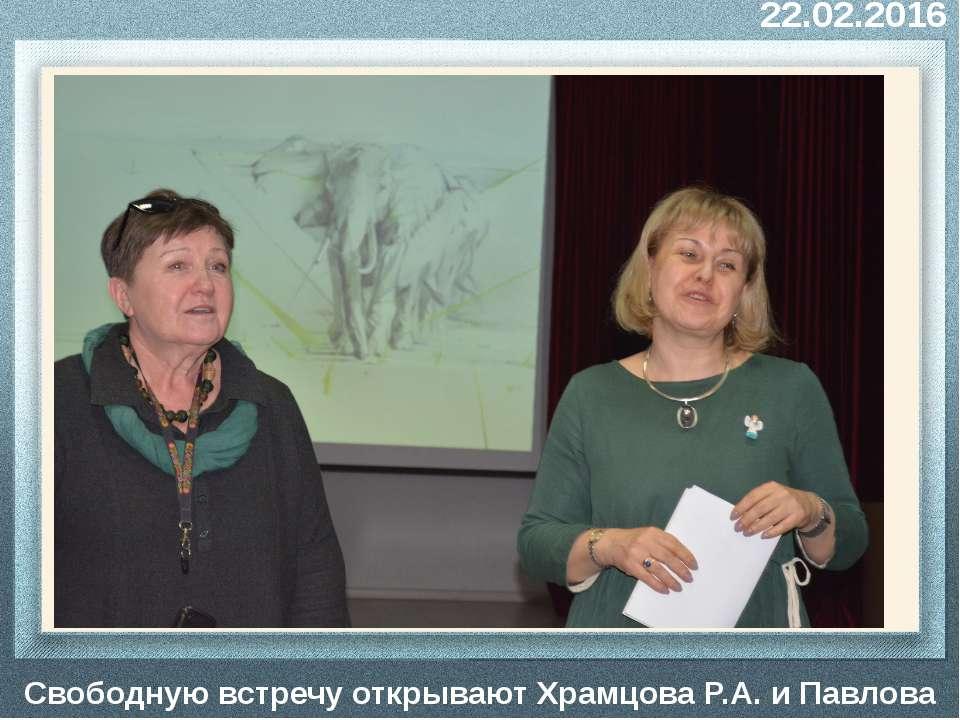 Свободную встречу открывают Храмцова Р.А. и Павлова М.А. 22.02.2016