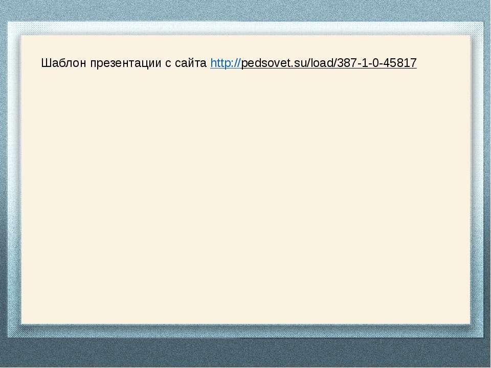 Шаблон презентации с сайта http://pedsovet.su/load/387-1-0-45817