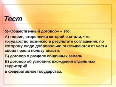 Тест 5)«Общественный договор» – это: ___ А) теория, сторонники которой считал...