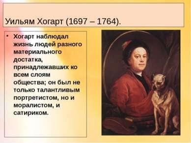Уильям Хогарт (1697 – 1764). Хогарт наблюдал жизнь людей разного материальног...