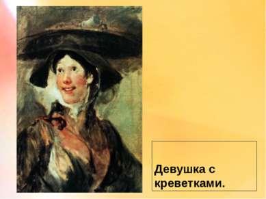 Девушка с креветками.