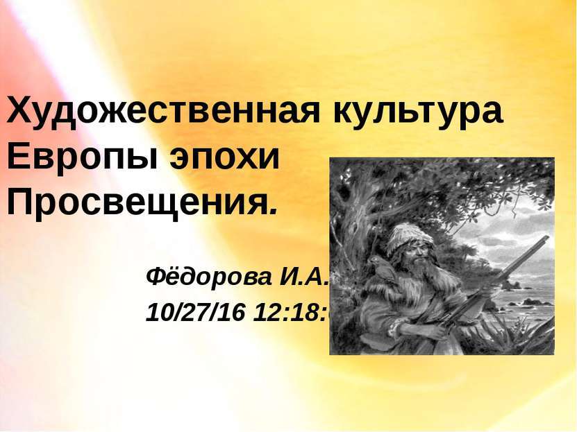 Художественная культура Европы эпохи Просвещения. Фёдорова И.А.