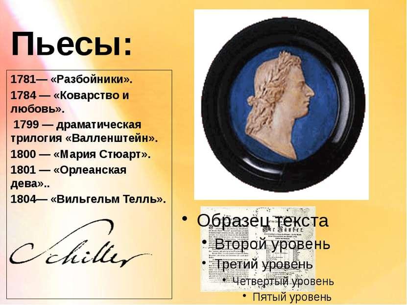 1781— «Разбойники». 1784— «Коварство и любовь». 1799— драматическая трилоги...