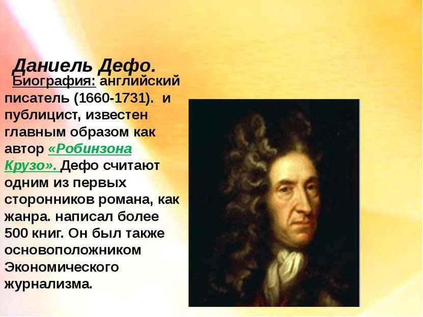 Даниель Дефо. Биография: английский писатель (1660-1731). и публицист, извест...