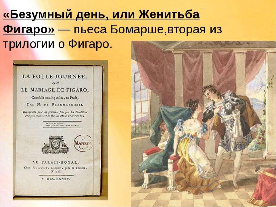 «Безумный день, или Женитьба Фигаро»— пьеса Бомарше,вторая из трилогии о Фиг...