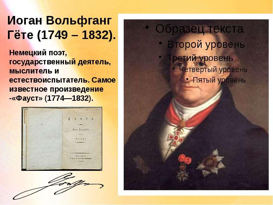 Иоган Вольфганг Гёте (1749 – 1832). Немецкий поэт, государственный деятель, м...