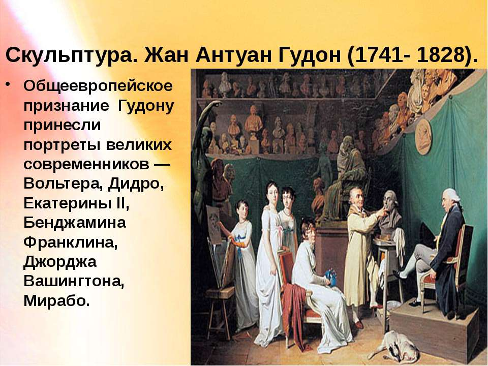 Скульптура. Жан Антуан Гудон (1741- 1828). Общеевропейское признание Гудону п...