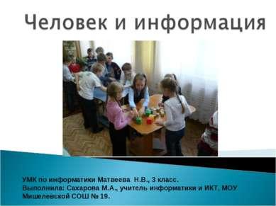 УМК по информатики Матвеева Н.В., 3 класс. Выполнила: Сахарова М.А., учитель ...