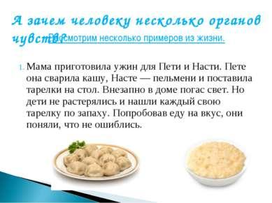 Рассмотрим несколько примеров из жизни. Мама приготовила ужин для Пети и Наст...