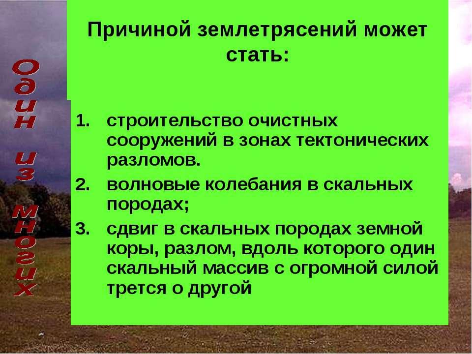 Причиной землетрясений может стать: строительство очистных сооружений в зонах...
