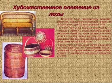 Художественное плетение из лозы Плетение было прародителем макраме, ткачества...