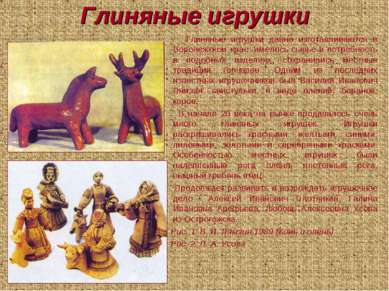 Глиняные игрушки Глиняные игрушки давно изготавливаются в Воронежском крае: и...