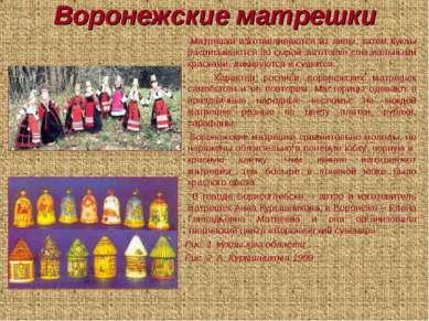 Воронежские матрешки Матрешки изготавливаются из липы, затем куклы расписываю...