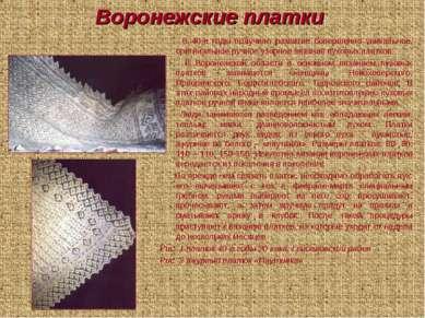 Воронежские платки В 40-е годы получило развитие совершенно уникальное, ориги...