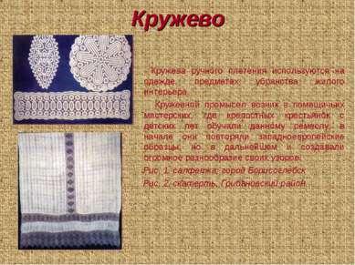 Кружево Кружева ручного плетения используются на одежде, предметах убранства ...