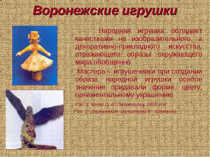 Воронежские игрушки Народная игрушка обладает качествами не изобразительного,...