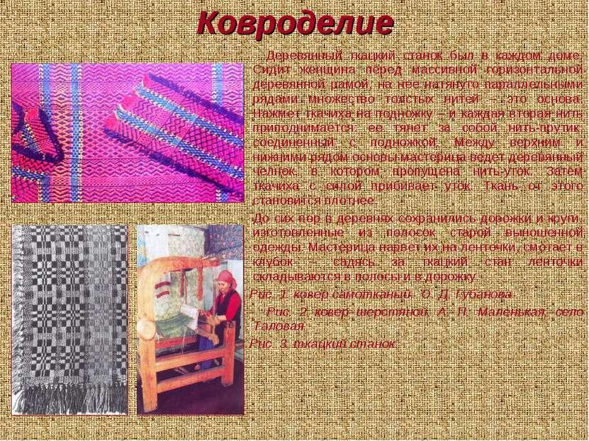 Ковроделие Деревянный ткацкий станок был в каждом доме. Сидит женщина перед м...