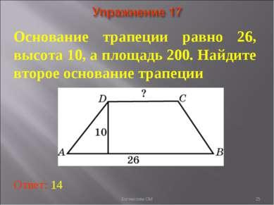 * Основание трапеции равно 26, высота 10, а площадь 200. Найдите второе основ...