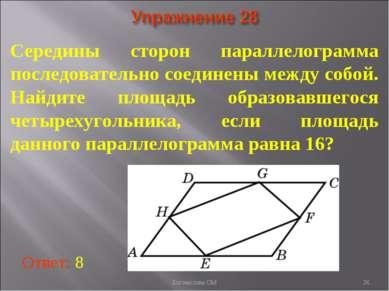 * Середины сторон параллелограмма последовательно соединены между собой. Найд...
