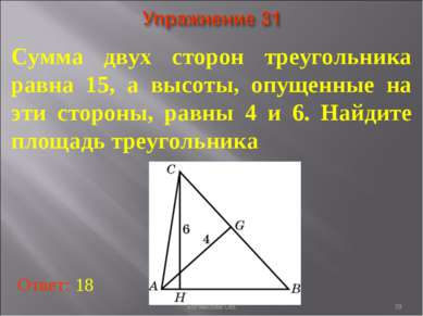 * Сумма двух сторон треугольника равна 15, а высоты, опущенные на эти стороны...