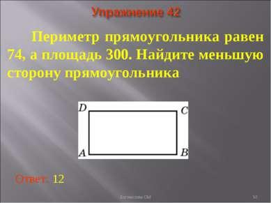 * Периметр прямоугольника равен 74, а площадь 300. Найдите меньшую сторону пр...
