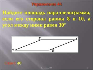 * Найдите площадь параллелограмма, если его стороны равны 8 и 10, а угол межд...