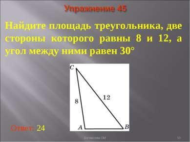 * Найдите площадь треугольника, две стороны которого равны 8 и 12, а угол меж...