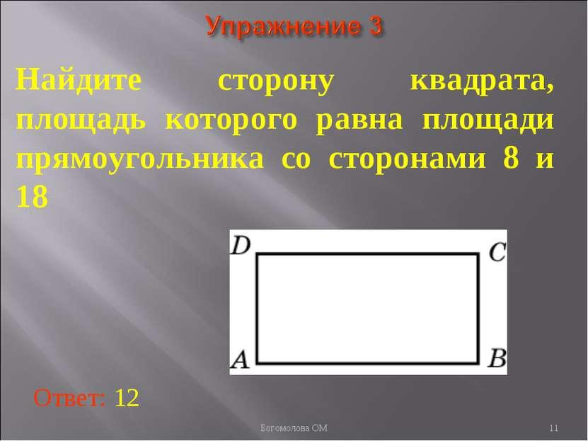 * Найдите сторону квадрата, площадь которого равна площади прямоугольника со ...