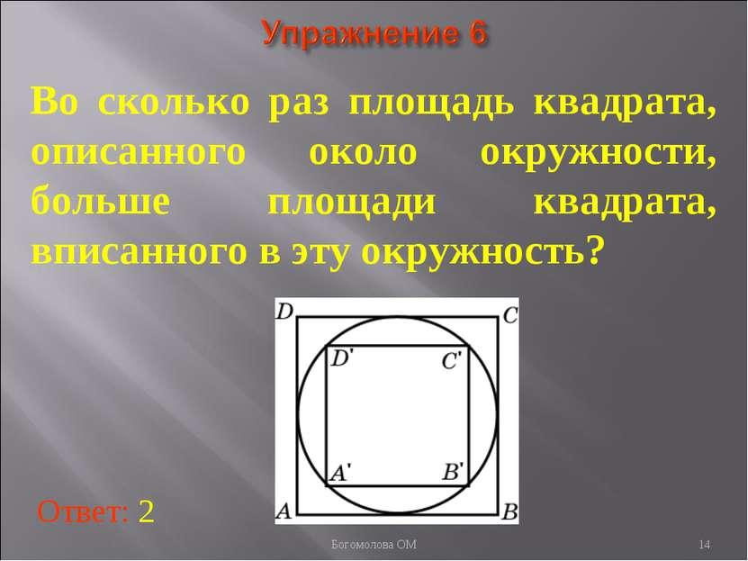 * Во сколько раз площадь квадрата, описанного около окружности, больше площад...