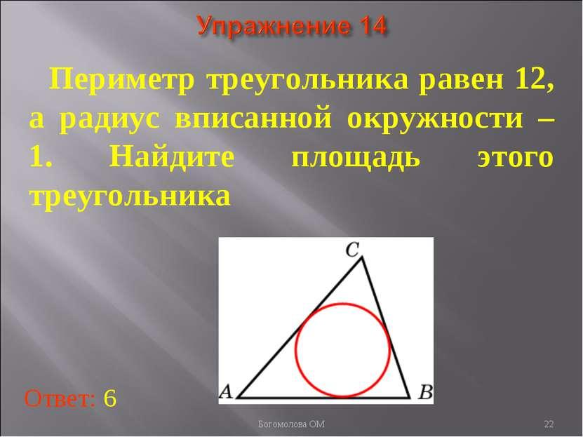* Периметр треугольника равен 12, а радиус вписанной окружности – 1. Найдите ...