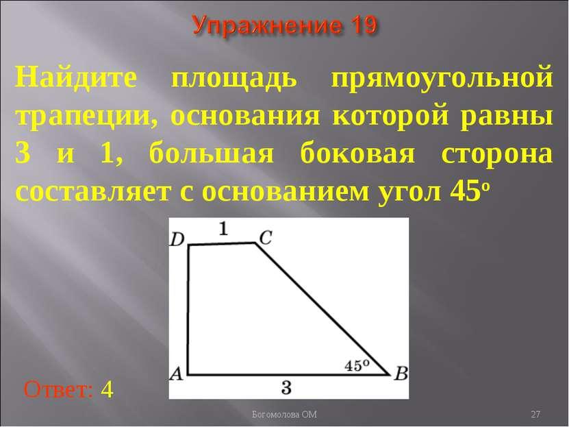 * Найдите площадь прямоугольной трапеции, основания которой равны 3 и 1, боль...