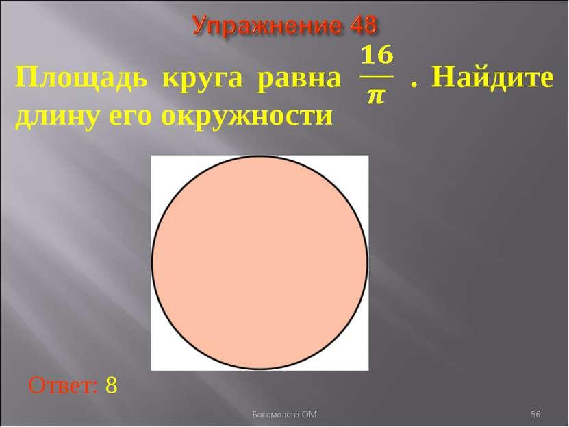 * Площадь круга равна . Найдите длину его окружности Ответ: 8 Богомолова ОМ Б...